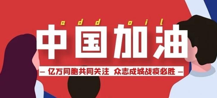 """众志成城,战""""疫""""必胜,北京首诚集团助力疫情防控!捐赠北京市房山区卫健委40多万元物资!"""